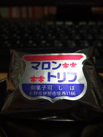 御菓子司 しば(伊那市)