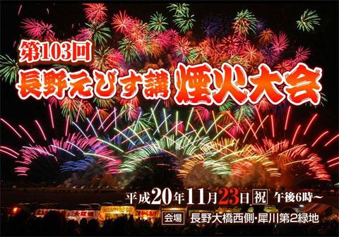 第103回長野えびす講煙火大会(長野市)