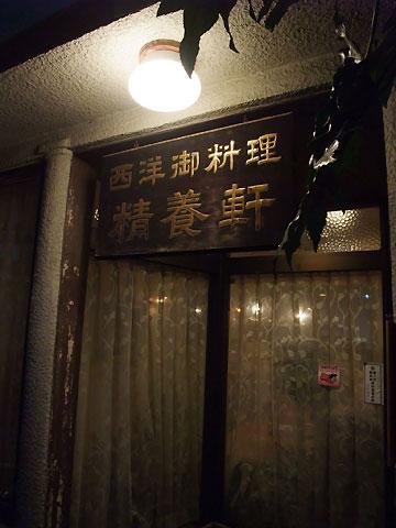 精養軒(駒ヶ根市)