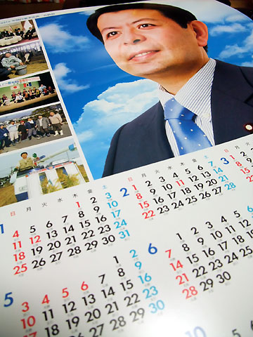 宮下一郎先生のカレンダー