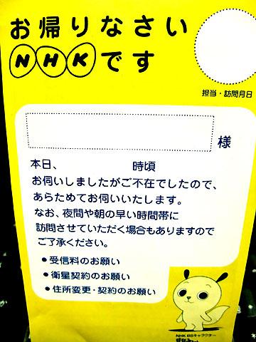 おかえりなさい NHK です