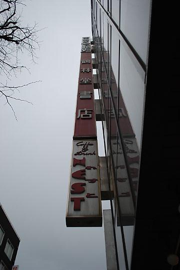 鶴林堂書店(松本市)