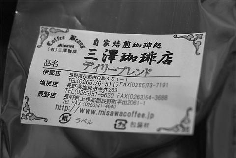 SANTOS(サントス)(三澤珈琲伊那店)(伊那市)