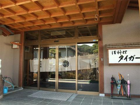 估料理 タイガー(タイガー食堂)(辰野町)