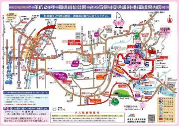 桜:高遠城址公園さくら祭り駐車場案内図
