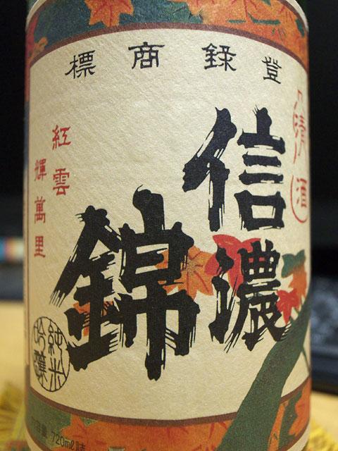 信濃錦 純米吟醸 れとろらべる ひやおろし(宮島酒店)