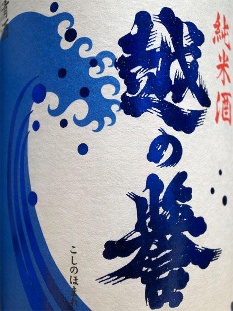 越の誉 波 純米(原酒造)
