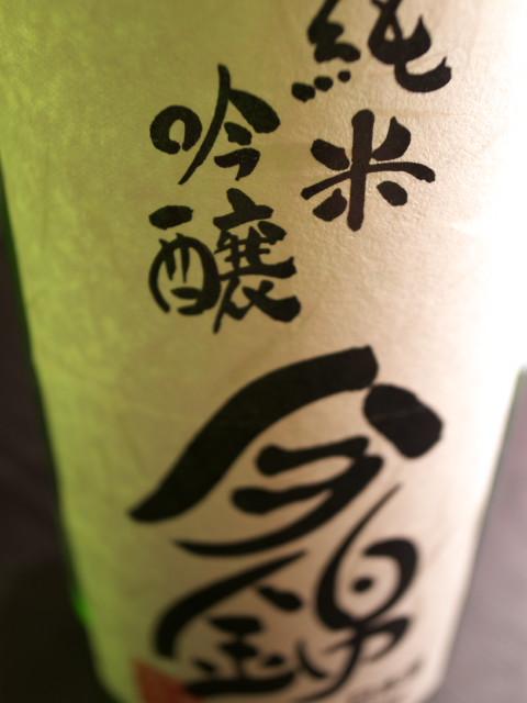 純米吟醸 今錦(米澤酒造)