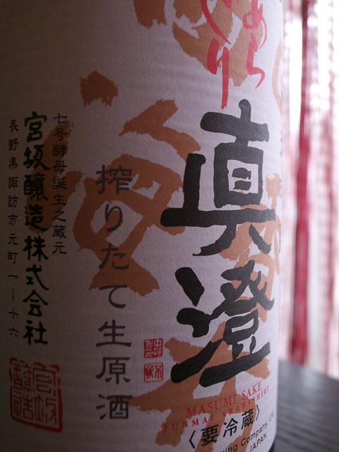 真澄 純米吟醸 あらばしり 搾りたて生原酒(宮坂醸造)
