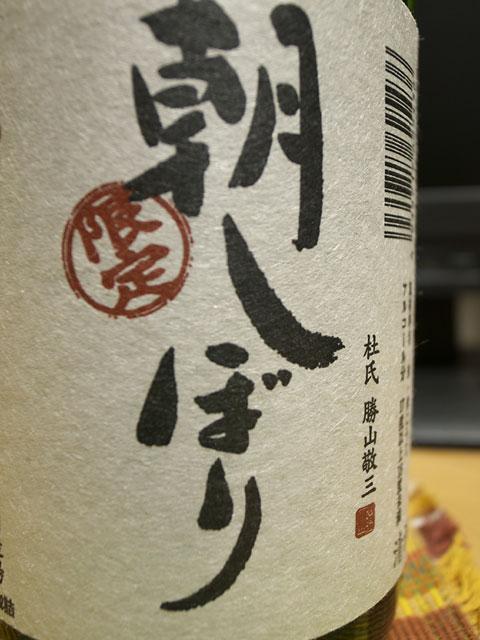 渓流 朝しぼり 純米吟醸生原酒(遠藤酒造場)