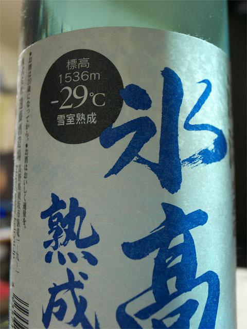 渓流 生原酒 氷高 熟成酒(遠藤酒造場)