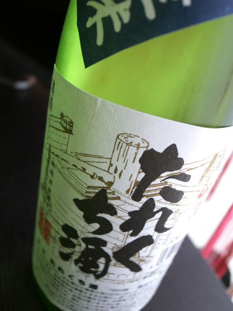 城陽 原酒 たれくち酒(城陽酒造)