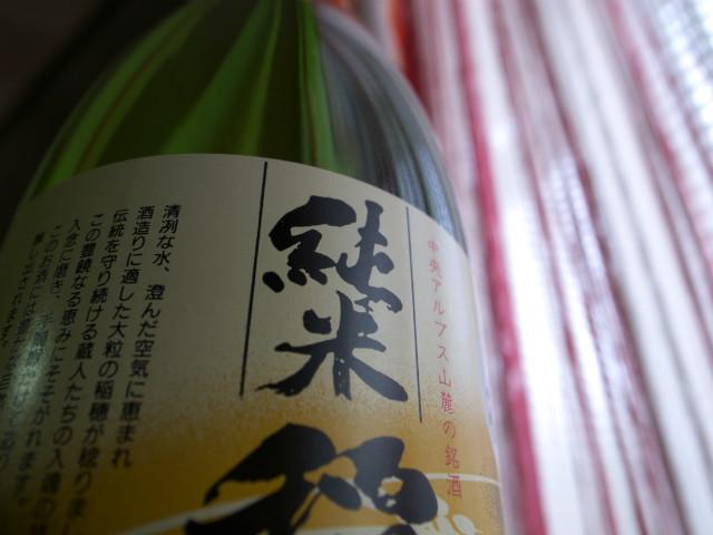 信濃鶴 純米 稲穂(長生社)