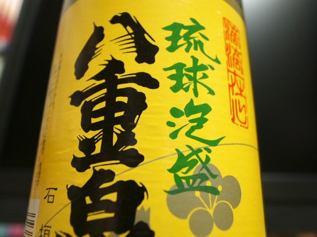 琉球泡盛 八重泉(やえせん)(八重泉酒造)