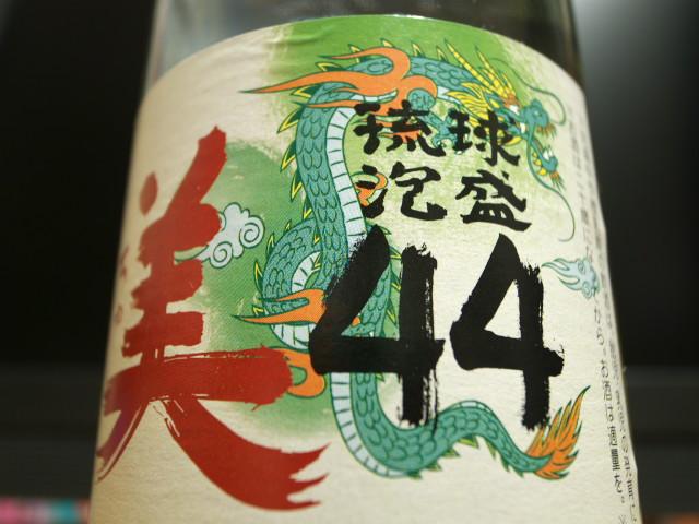 琉球泡盛 44 美ら唄(ちゅらうた)(石川酒造場)