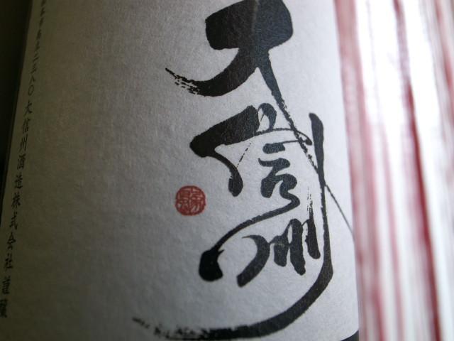 超辛口純米吟醸 大信州(大信州酒造)