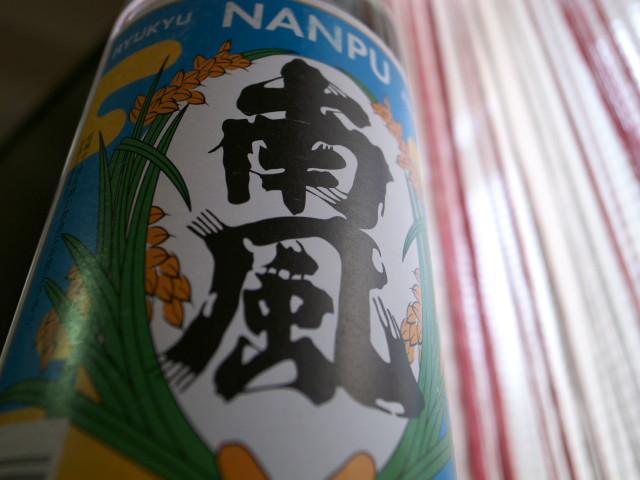 琉球泡盛 南風(なんぷう)(沖縄県酒造協同組合)