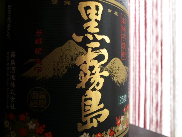 本格芋焼酎 黒霧島(霧島酒造)