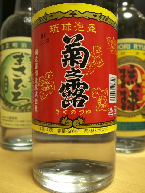 琉球泡盛 菊之露(菊之露酒造)