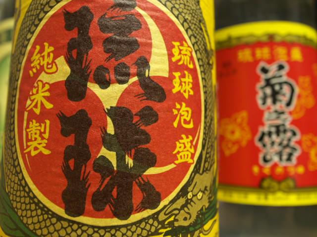 琉球泡盛 琉球 純米製(新里酒造)