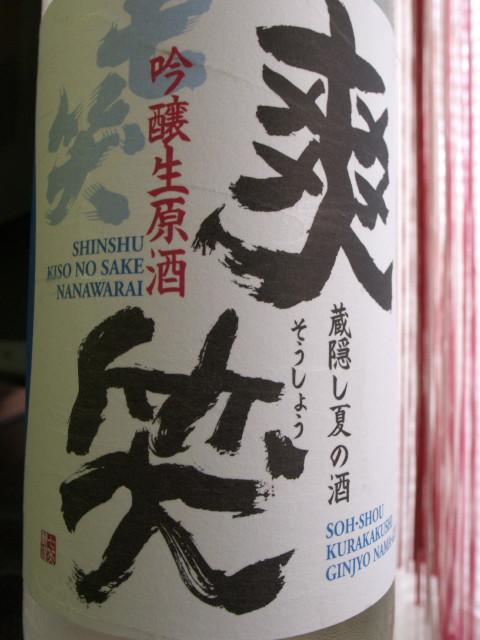 七笑 吟醸生原酒 爽笑(そうしょう)(七笑酒造)