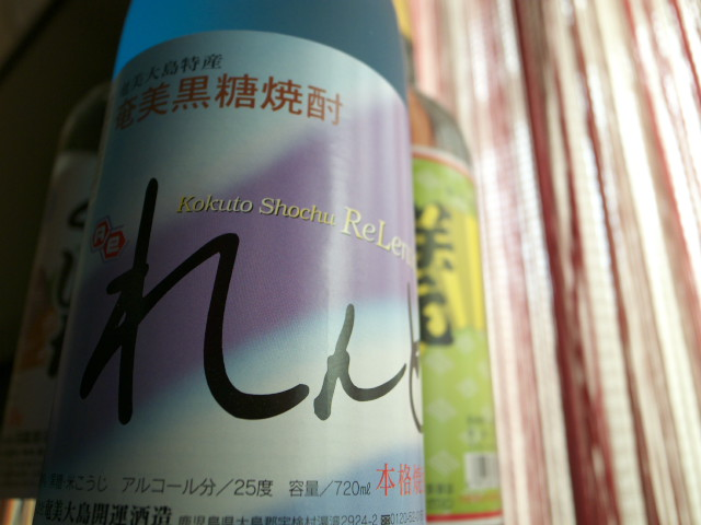 奄美黒糖焼酎 れんと(奄美大島開運酒造)