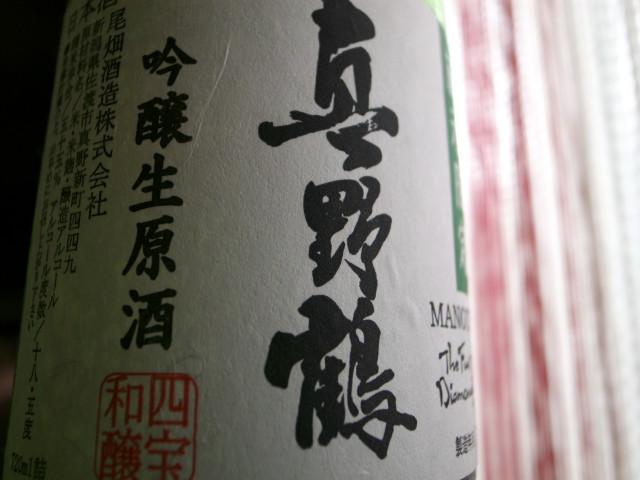 蔵元限定 真野鶴 吟醸生原酒(尾畑酒造)