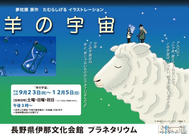 羊の宇宙 - 2010/12/4(土)