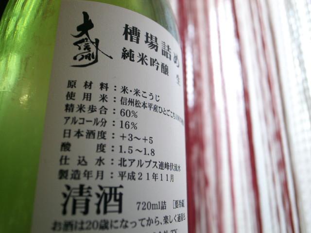 [日本酒] 大信州 槽場詰め 純米吟醸 生(大信州酒造)