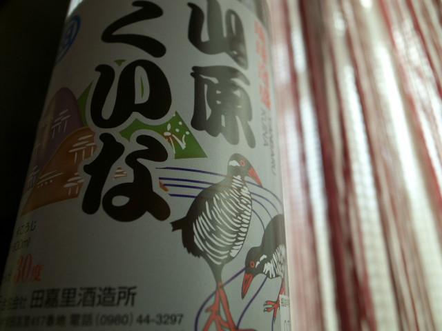 琉球泡盛 山原クイナ(田嘉里酒造所)