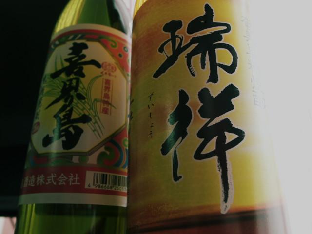 奄美黒糖焼酎 黒の曙 瑞祥(ずいしょう)(町田酒造)
