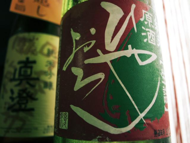 純米原酒 ひやおろし【生詰】(喜久水酒造)