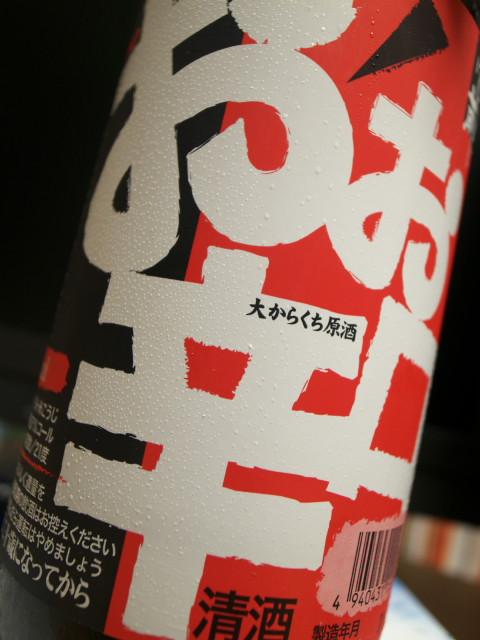 [日本酒] 夜明け前 大からくち原酒 OH!NO おお辛口(小野酒造店)