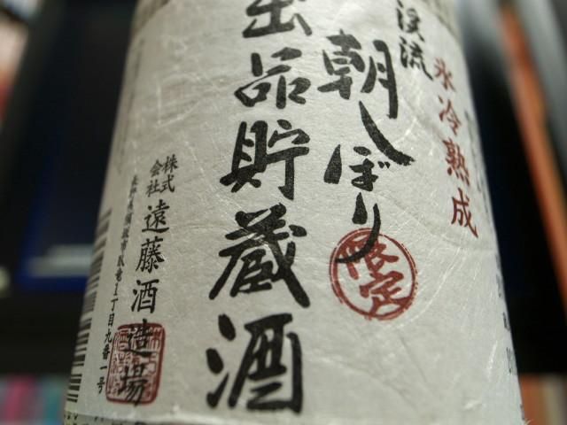 [日本酒] 氷冷熟成 渓流 朝しぼり 出品貯蔵酒(遠藤酒造場)