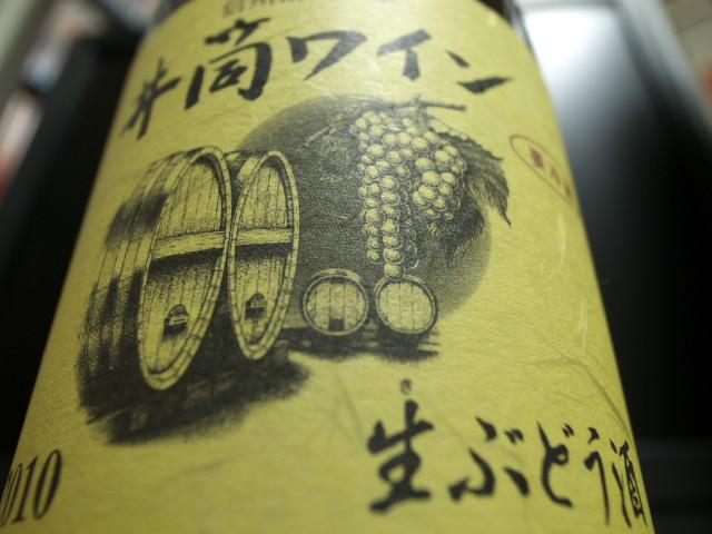[ワイン] 信州桔梗ヶ原 井筒ワイン 2010 生ぶどう酒 コンコード(井筒ワイン)