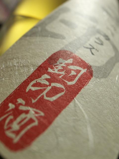 [日本酒] 山廃純米 十年開ケルベカラズ 封印酒(住乃井酒造)