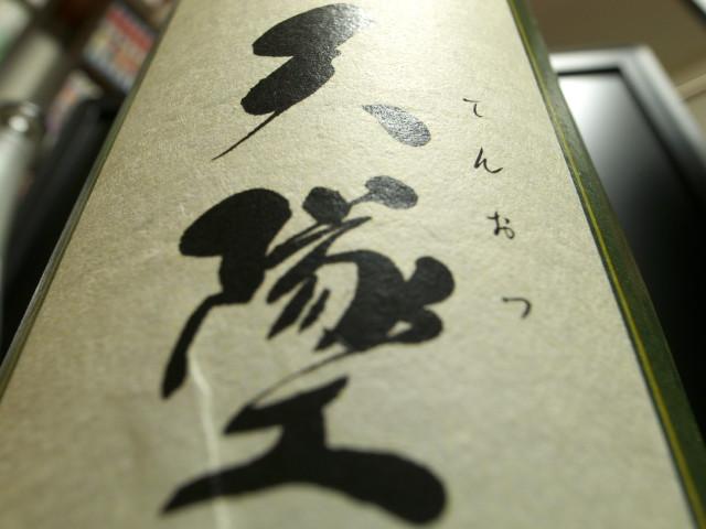 [日本酒] 信濃錦 天墜(てんおつ) 特別純米生原酒(宮島酒店)