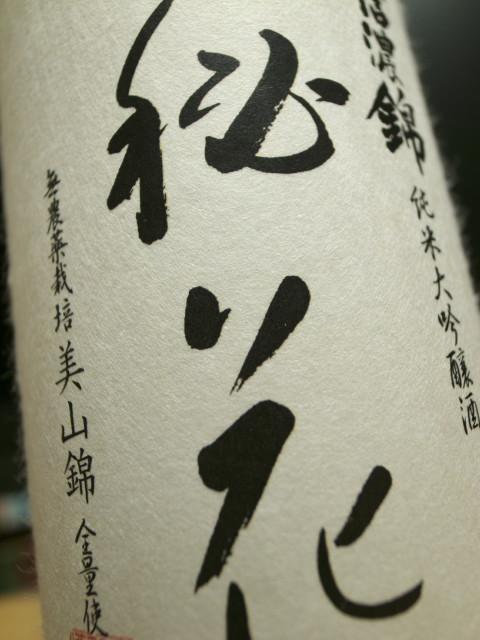 [日本酒] 信濃錦 純米大吟醸酒 秘花(ひすればはな)(宮島酒店)