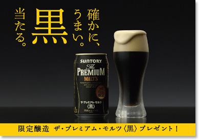 [ビール類] 限定醸造 ザ・プレミアム・モルツ<黒>(サントリー)