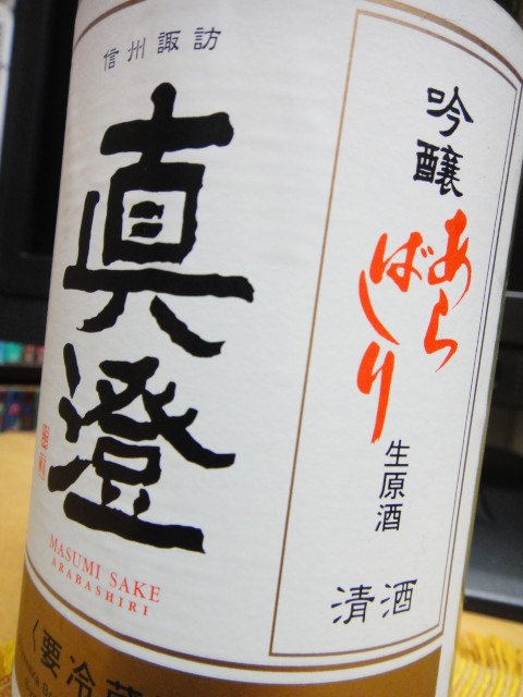 吟醸 あらばしり 生原酒 真澄(宮坂醸造)