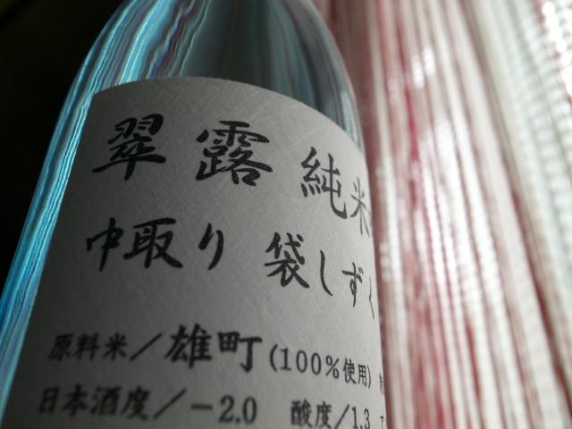 [日本酒] 翠露 純米吟醸 中取り 袋しずく 生酒(舞姫酒造)