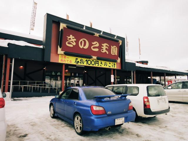 きのこ王国 本店(北海道伊達市)