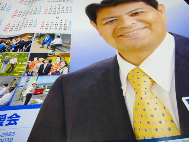 宮下一郎先生(元)のカレンダー 2011