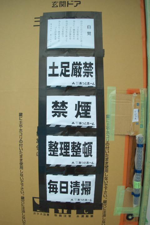 [あっとホーム34] 電気配線チェックの立ち会いと工事の進捗(あっとホーム) - 2011/11/6(日)