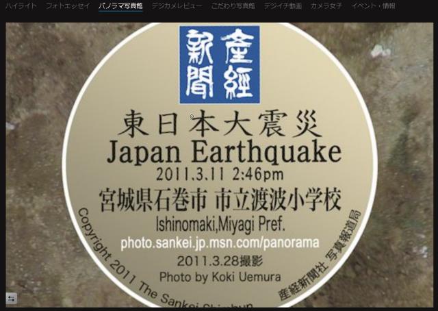 東日本大震災 - パノラマ写真館(MSN 産経フォト)