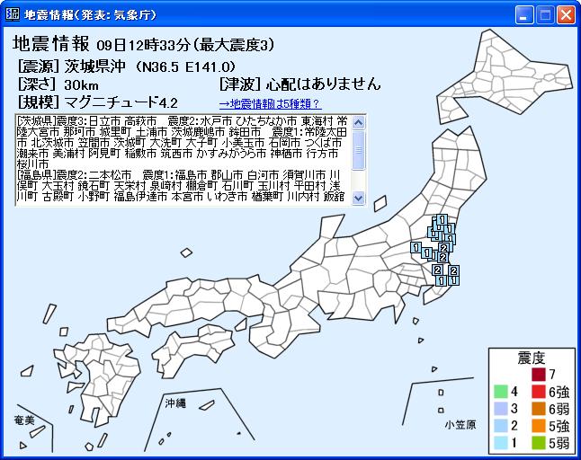 [地震アプリ] P2P 地震情報(フリーソフト)
