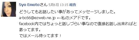 [Facebook スパム] a-bc66@ezweb.ne.jp