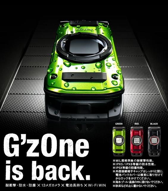 [携帯] G'z One TYPE-X(au)