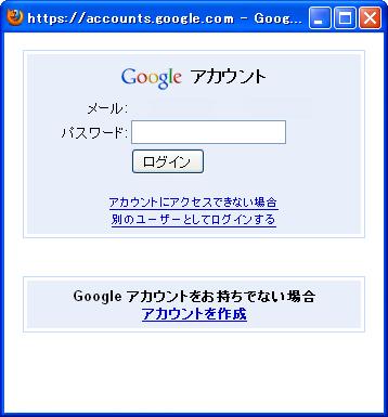 [Firefox] Google ツールバーにログインできない!