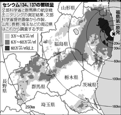 [NEWS] セシウム飛散、250キロ以遠にも 群馬の汚染地図公表